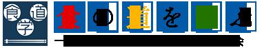 「食の道を学ぶ協会」一般社団法人日本食道学協会
