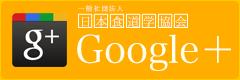 食道学協会グーグルプラス